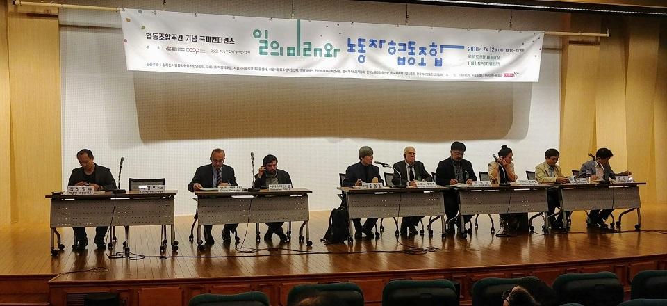 12일 오후 국회 도서관 대회의실에서 '일의 미래와 노동자협동조합'을 주제로 한 국제컨퍼런스가 열렸다. ⓒ 김민경 기자 mkkim@laborplus.co.kr