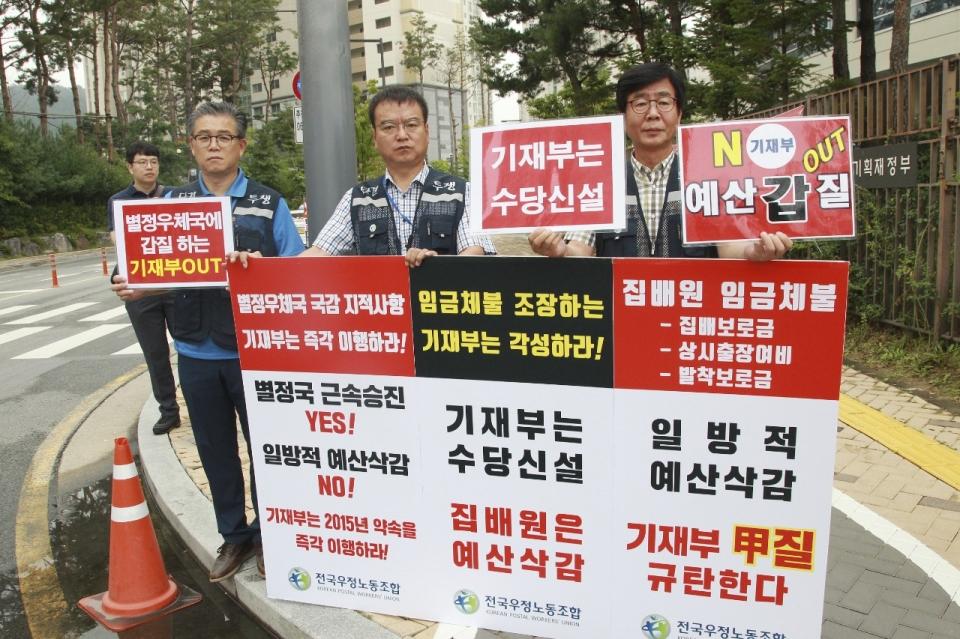 전국우정노동조합이 지난 2일 세종시 기획재정부 앞에서 기획재정부를 규탄하는 피켓시위에 돌입했다 ⓒ 전국우정노동조합