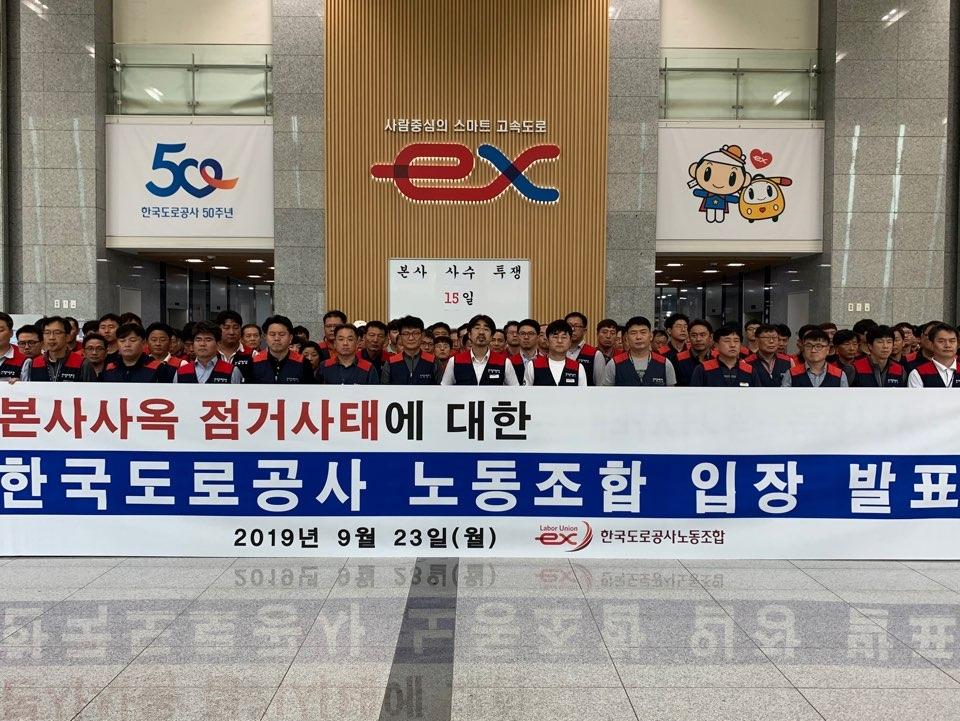 ⓒ한국노총 공공노련 한국도로공사노동조합
