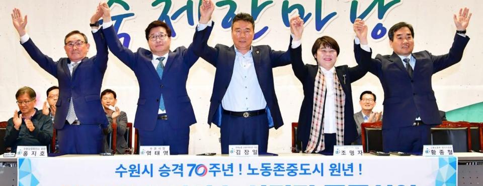ⓒ 수원지역노사민정협의회