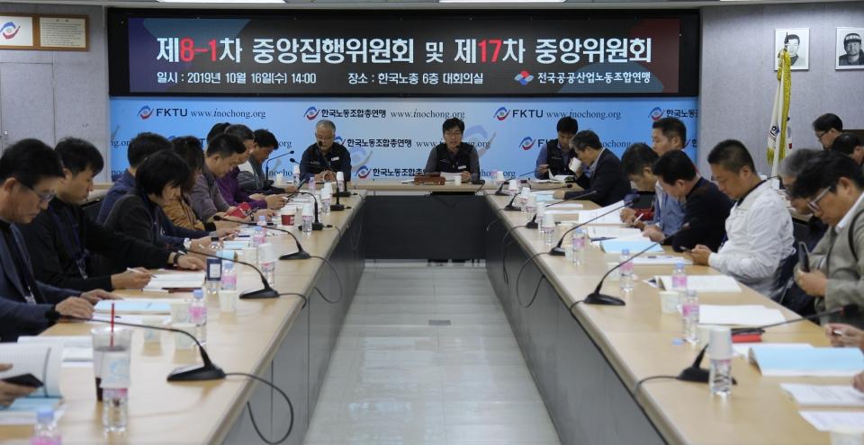 ⓒ한국노총 전국공공산업노동조합연맹