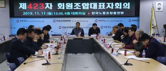 ⓒ 한국노동조합총연맹