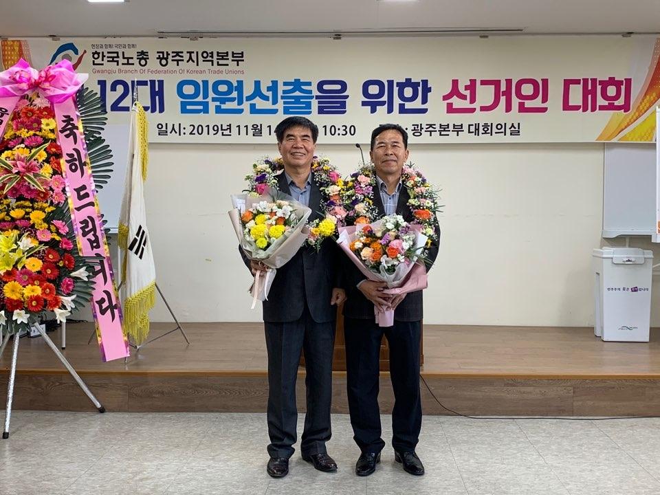 왼쪽 윤종해 의장 당선자, 오른쪽 김종태 사무처장 당선자. ⓒ 한국노총 광주지역본부
