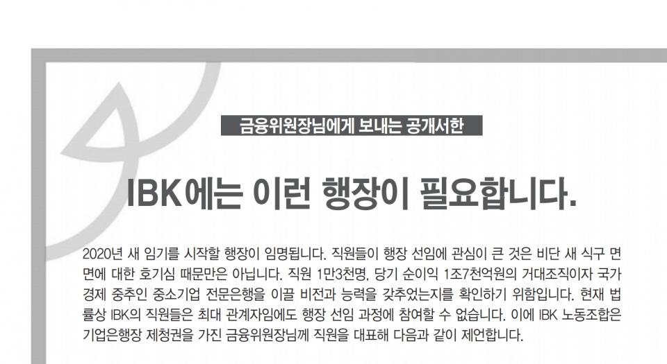 ⓒ 전국금융산업노동조합 IBK기업은행지부