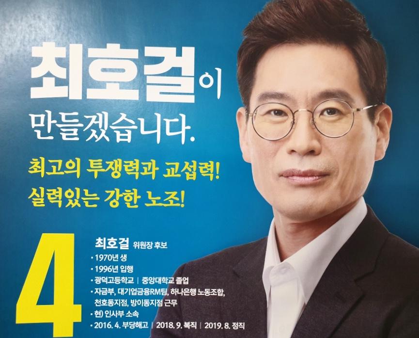 ⓒ 전국금융산업노동조합 KEB하나은행지부