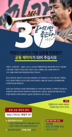투쟁/이슈 - 문화활동가 황현 쾌유 기금 마련 후원주점